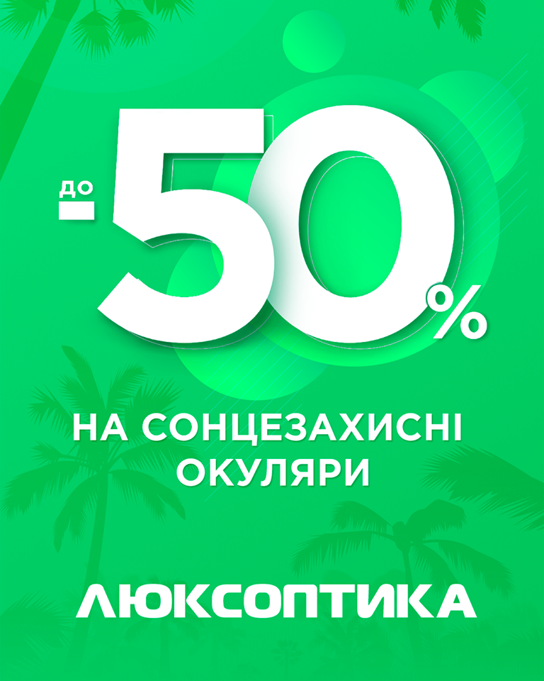 Big Summer Sale в Люксоптика!