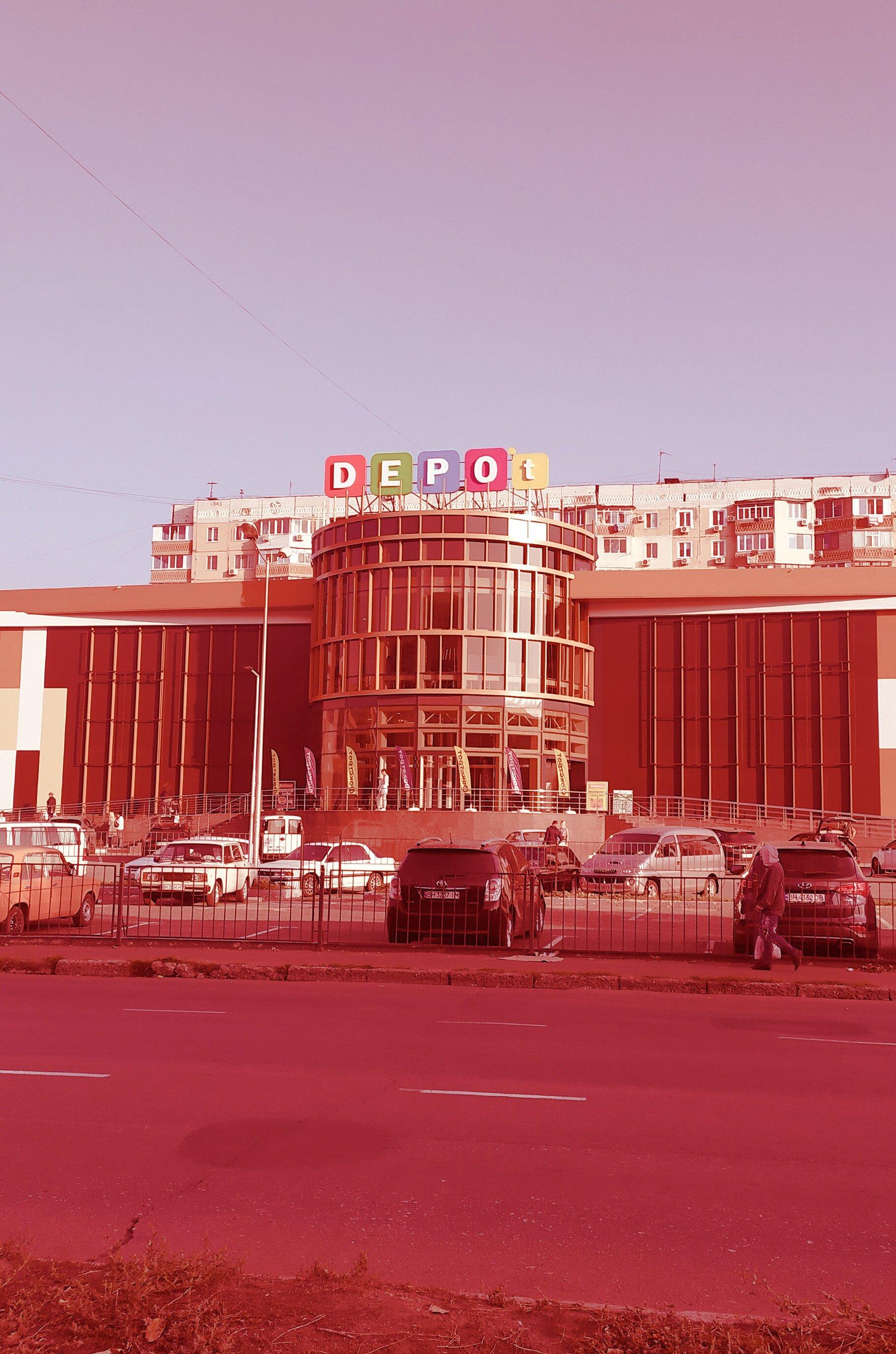 DEPO`t centre(Одесса)